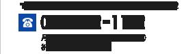 〒231-0005 神奈川県横浜市中区本町3-24-2 TEL:045-212-1102 月曜~金曜(午前9時~午後5時)祝日・年末年始を除く
