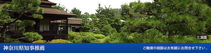 神奈川県知事推薦