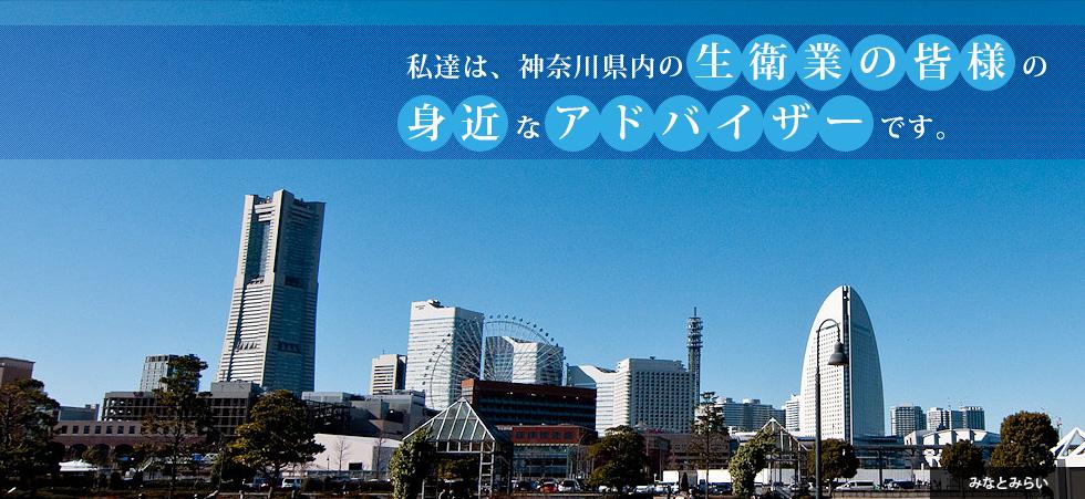私達は、神奈川県内の生衛業の皆様の身近なアドバイザーです。